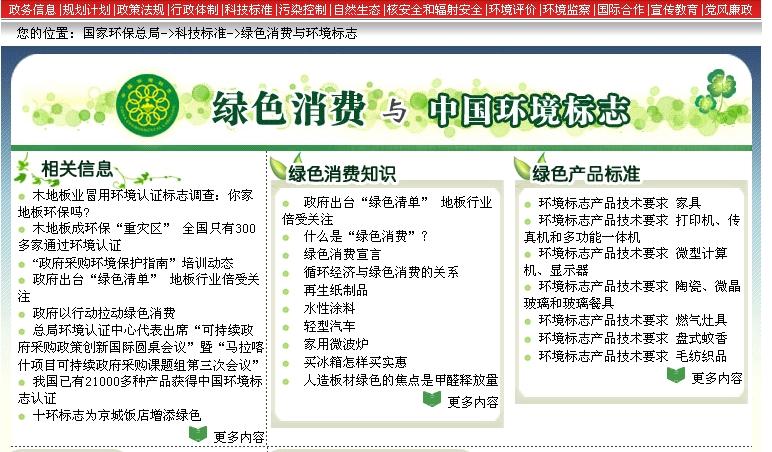 kínai védjegy leírás